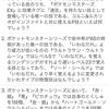 1月19日開催 「不定期ポケモンわざ・特性(第四回)」解説