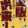 【マンガ】松田奈緒子『重版出来!』(9月 7/100)