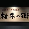 東静岡天然温泉 柚木の郷 行ってきた