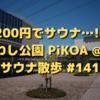川越市 なぐわし公園 PiKOA【 サウナ散歩 その 141 】