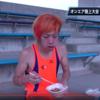 【牛丼動画を見て恋愛感情】東海オンエア てつやをストーカーしていた女が逮捕