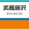 武蔵藤沢駅周辺の飲食店まとめ