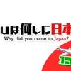 YOUは何しに日本へ? 7/30 感想まとめ