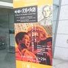 広島で、四國五郎と幹部養成基礎講座