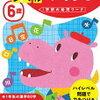 幼稚園児の漢字練習❤次女年中(1月)