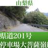 【車載動画】山梨県道201号 塩山停車場大菩薩嶺線