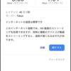 Shinkansen Free Wi-Fiは、どうやってつながるのか?或いは、なぜ割と速いのか?