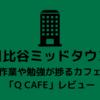 【日比谷ミッドタウン】勉強が捗るカフェ「Q CAFE」レビュー