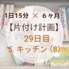 キッチンの「サランラップなどのストックの引き出し」を整理☆(計画 29日目)