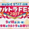 MusicStationウルトラフェス!