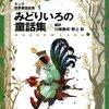 アンドルー・ラング『ラング世界童話全集1 みどりいろの童話集』