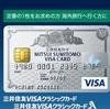 三井住友VISAカードをECナビより発行で14,000円!今月もクレジットカード発行案件に取り組みます!
