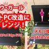 ノートPC(ThinkPad)改造! ~ガジェットミョウガール02~
