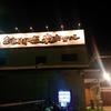 🌓鈍川温泉ホテル@今治市🌓