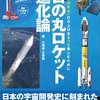 日の丸ロケットの本