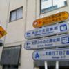 まち歩き 〜上野から飯田橋へ その2〜