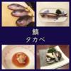 晩秋のタカベ!塩焼き2種・煮付け・骨せんべい・白子煮付け(食べ方/レシピ)