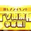 【AKB48のドボン】TV出演権争奪!推しメンイベント 開催中
