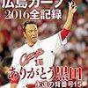 今日のカープ本:『広島カープ2016全記録 2016年 11/16 号』