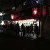 【今週のラーメン1750】 魁力屋 河原町三条店 (京都・河原町) 特製醤油ラーメン