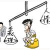 相続 40年ぶりに改正 令和の改革