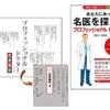 「あなたにあった名医を探す本-プロフェッショナルドクターズ-」に掲載されました