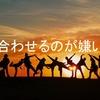 日本人の人に合わせる文化と団体行動が嫌い