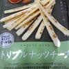 5/3 トリプルナッツチーズ ブラッドオレンジ ブラッドオレンジ ピールin 今日は、仕事に行く