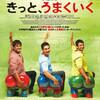 【映画・コメディー】笑いと勇気と涙、全部が詰まった『ボリウッド』映画の傑作! 「きっと、うまくいく」(2013) 感想