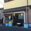 増田屋豆腐店
