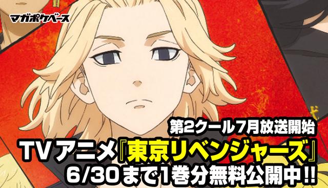 TVアニメ『東京リベンジャーズ』第2クール7月放送開始! TVアニメ最新情報&1巻分無料公開中!!