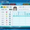 【パワプロ2020】【ミリマス】765ミリオンスターズ選手公開「豊川風花」