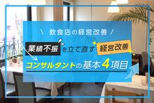 【飲食店の経営改善】業績不振を立て直す!経営改善コンサルタントの基本4項目