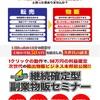 【初心者向け】1日15分、専業主婦が50万円を達成した次世代の副業