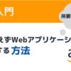 AWS入門~とりあえずWebアプリケーションが公開されるまで