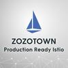 Istioによるサービスメッシュをどのようにプロダクションレディにするか