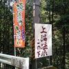 十津川村 出谷温泉 公衆浴場 つるつるの湯&上湯温泉 河原の露天風呂