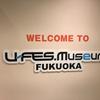 U-FESの歴史を振り返る!「U-FES.Museum」の見所を3つ紹介!