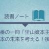 今年一番の一冊「里山資本主義」で日本の未来を考える!後編