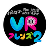 VRフレンズ2が始りました。