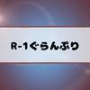 【R-1ぐらんぷり2017】優勝は誰?決勝ネタ・出場芸人・結果を予想(2/28)
