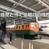 2歳児と行く京都鉄道博物館