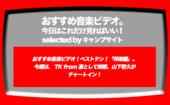 第504回【おすすめ音楽ビデオ!】「おすすめ音楽ビデオ ベストテン 日本版」! 2018/11/29 分で、TK from 凛として時雨、と、山下智久 の 2曲が登場!