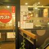 CAFE RESTAURANT GUSTO Café レストラン ガスト 新大久保店