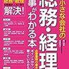 【読了】総務・経理の仕事が分かる本