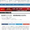 【黒歴史研究所】2009年の話題「ネトウヨ大憤死の巻」&「最低時給千円」。