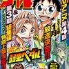 【コミック】知る人ぞ知るギャグ漫画家「縁山」(へりやま)氏が週刊少年チャンピオンに初登場