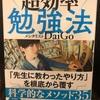 『超効率勉強法』Daigo