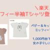【楽天】★2021夏服★ミッフィー半袖Tシャツが可愛くておすすめ!