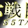 疾走、荒野の向こう/13 カードゲーム小説WカードFu